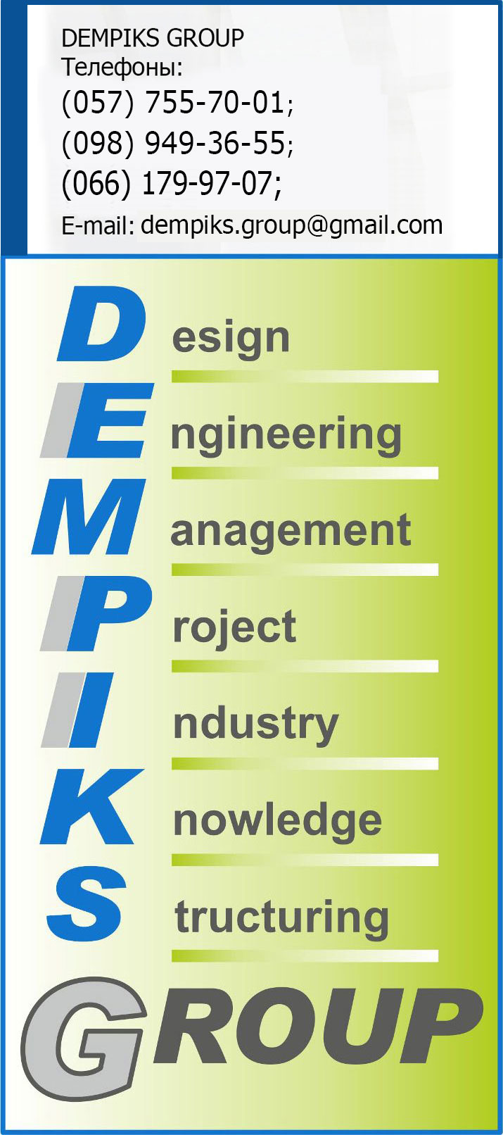 DempiksGroup